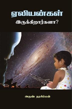 ஏலியன்கள் இருக்கிறார்களா? Do Aliens Exist?  by  Arunn Narasimhan