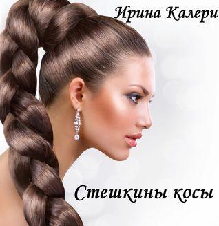 Стешкины косы  by  Irina Kaleri