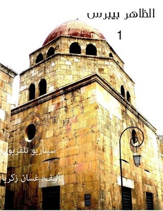 Baibars, part 1: TV Screenplay الظاهر بيبرس، الجزء 1 - سيناريو تلفزيوني  by  Ghassan Zakaria