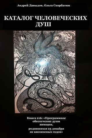 Книга 216 «Программное обеспечение души женщин, родившихся 23 декабря не високосных годов из Каталога человеческих душ».  by  Andrey Davydov