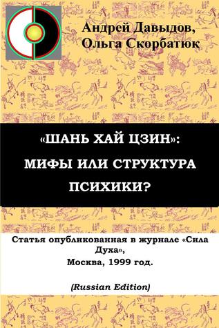 «ШАНЬ ХАЙ ЦЗИН»: МИФЫ ИЛИ СТРУКТУРА ПСИХИКИ?  by  Andrey Davydov