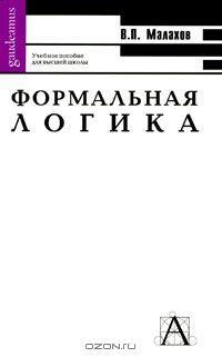 Формальная логика Валерий Малахов