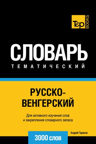 Русско-венгерский тематический словарь. 3000 слов  by  Andrey Taranov
