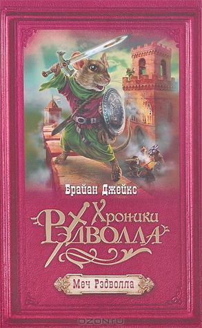 Меч Рэдволла  by  Brian Jacques