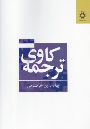 ترجمه کاوی  by  بهاءالدین خرمشاهی