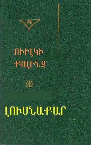 Լուսնաքար, Lusnaqar [Moonstone, Lusnaqar] Wilkie Collins