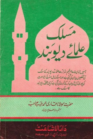 مسلکِ علمائے دیوبند مولانا قاری محمد طیب