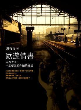 歐遊情書: 因為太美, 一定要說給你聽的風景  by  謝哲青