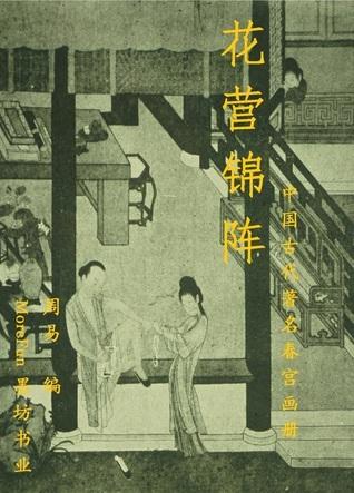 花营锦阵:中国古代著名春宫画册,清朝禁书 MoreFun