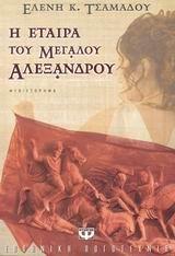 Η εταίρα του μεγάλου Αλεξάνδρου  by  Helen Tsamadou