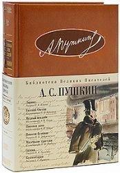 Lirika. Evgenii Onegin. Mednyi vsadnik. Pikovaia dama. Povesti Belkina. Malenkie  by  Pushkin A.