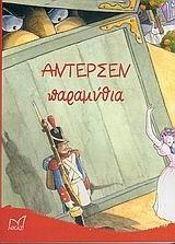 ΑΝΤΕΡΣΕΝ ΠΑΡΑΜΥΘΙΑ  by  Hans Christian Andersen
