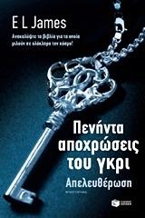 Πενήντα αποχρώσεις του γκρι: Απελευθέρωση  by  E.L. James