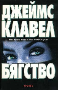 Бягство  by  James Clavell