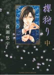 櫻狩り 中 [Sakuragari 2]  by  Yuu Watase