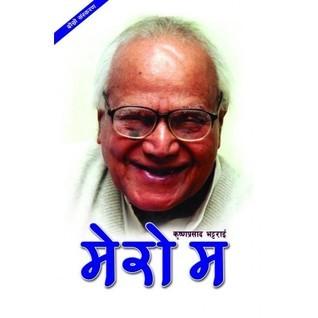 Mero Ma Krishna Prasad Bhattarai