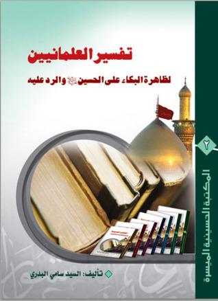 تفسير العلمانيين لظاهرة البكاء على الحسين ع والرد عليه السيد سامي البدري