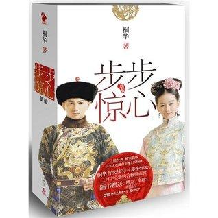 Bu Bu Jing Xin  by  Tong Hua - 桐华