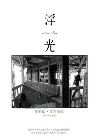 浮光 Wu Ming-Yi