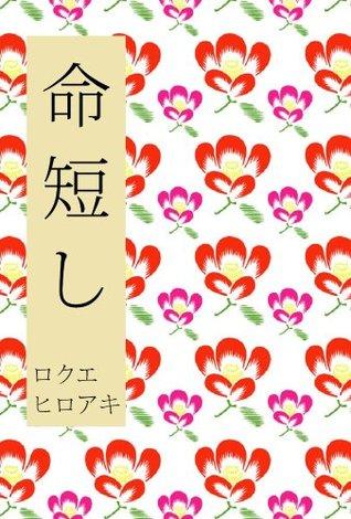 inochimijikashi  by  ROKUE HIROAKI