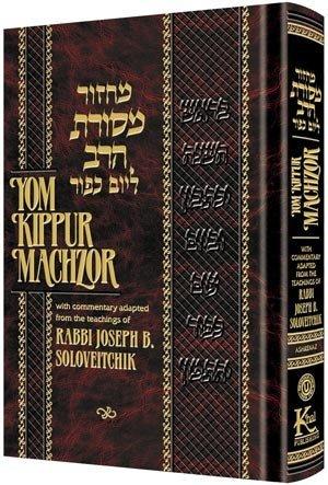 MACHZOR MESORAS HARAV: YOM KIPPUR Artscroll Mesorah