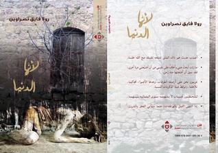 لأنها الدنيا  by  رولا فايق نصراوين