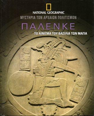ΠΑΛΕΝΚΕ: Το Αίνιγμα του Βασιλιά των Μάγια (Μυστήρια των Αρχαίων Πολιτισμών, #9)  by  Renzo Rossi