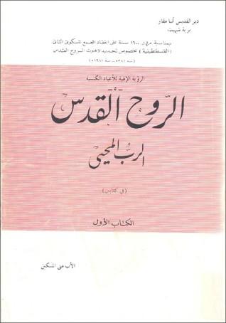 الروح القدس الرب المحيي - الكتاب الأول  by  متى المسكين