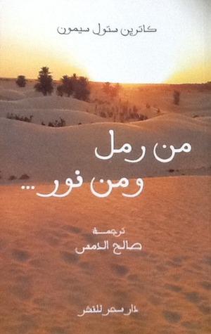من رمل ومن نور  by  كاترين ستول سيمون - صالح الدمس
