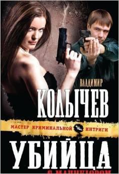 Idet oxota na volkov  by  Vladimir Kolychev