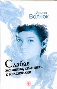 Слабая женщина, склонная к меланхолии  by  Ирина Волчок