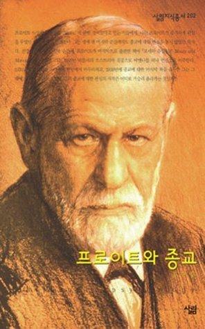 살림지식총서-202 프로이트와 종교  by  권 수영