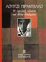 Η πρώτη νύχτα και άλλα διηγήματα  by  Luigi Pirandello
