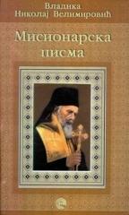 Мисионарска писма Nikolai Velimirovich