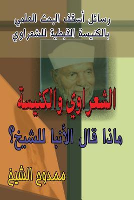 Al-Sharrawy and the Church: Messages Are Published for the First Time Mamdouh Al-Shikh
