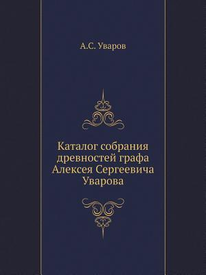 Meryane I Ih Byt Po Kurgannym Raskopkam A.S. Uvarov