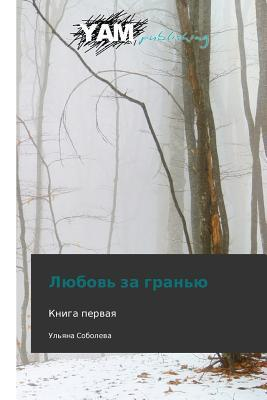 Lyubov Za Granyu Soboleva Ulyana