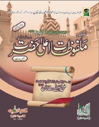 Malfozat-e-Aala Hazrat - ملفوظات اعلی حضرت Shehzada-e-Aala Hazrat Mufti-e-Azam Hind Mufti Muhammad Mustafa Raza Khan Qadri