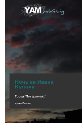 Noch Na Ivana Kupalu Ilina Irina