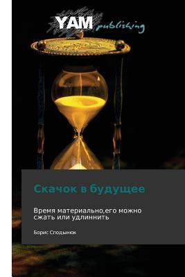 Skachok V Budushchee  by  Spodynyuk Boris