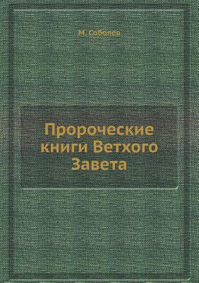 Prorocheskie Knigi Vethogo Zaveta  by  M Sobolev