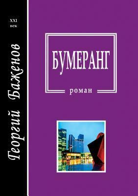 Bumerang  by  G Bazhenov