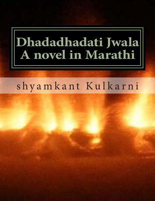 Dhadadhadati Jwala: Flaring Flame  by  Shyamkant Kulkarni