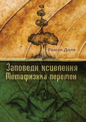 Uroki Volshebstva Prikosnovenie K Dushe  by  Roman Dolya