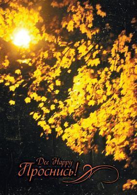 Prosnis  by  Dee Happy