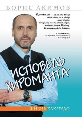 Ispoved Hiromanta. Zhizn Kak Chudo B Akimov