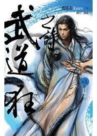 wu dao kuang zhi shi 3: 武道狂之詩 卷三:震關中  by  喬靖夫