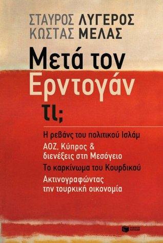 Meta ton Erdogan ti? (Greek edition): I revans tou politikou Islam - AOZ, Kypros & dienexeis sti Mesogeio, To karkinoma tou Kourdikou, Aktinografontas tin tourkiki oikonomia Stavros Lygeros