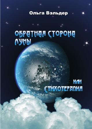 Обратная сторона Луны  by  Olga Wälder