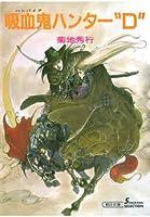 """吸血鬼ハンター""""D"""" (Vampire Hunter D, #1)"""